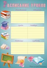 Шаблоны Расписания Уроков для распечатки(большие)