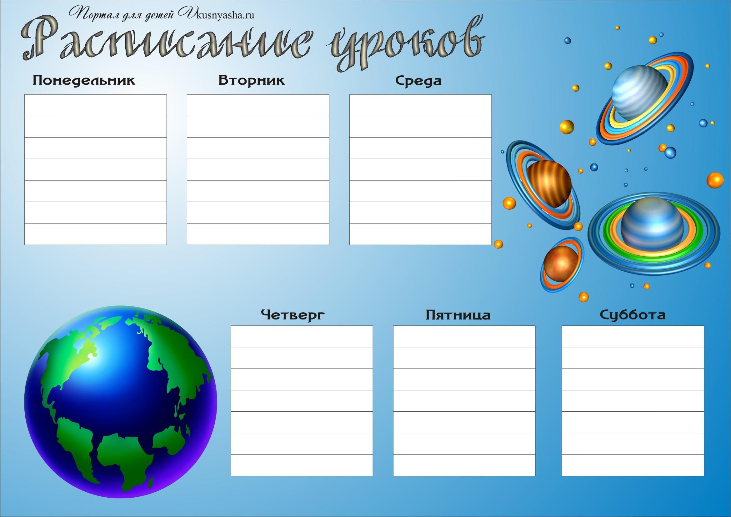Расписание уроков в картинках распечатать