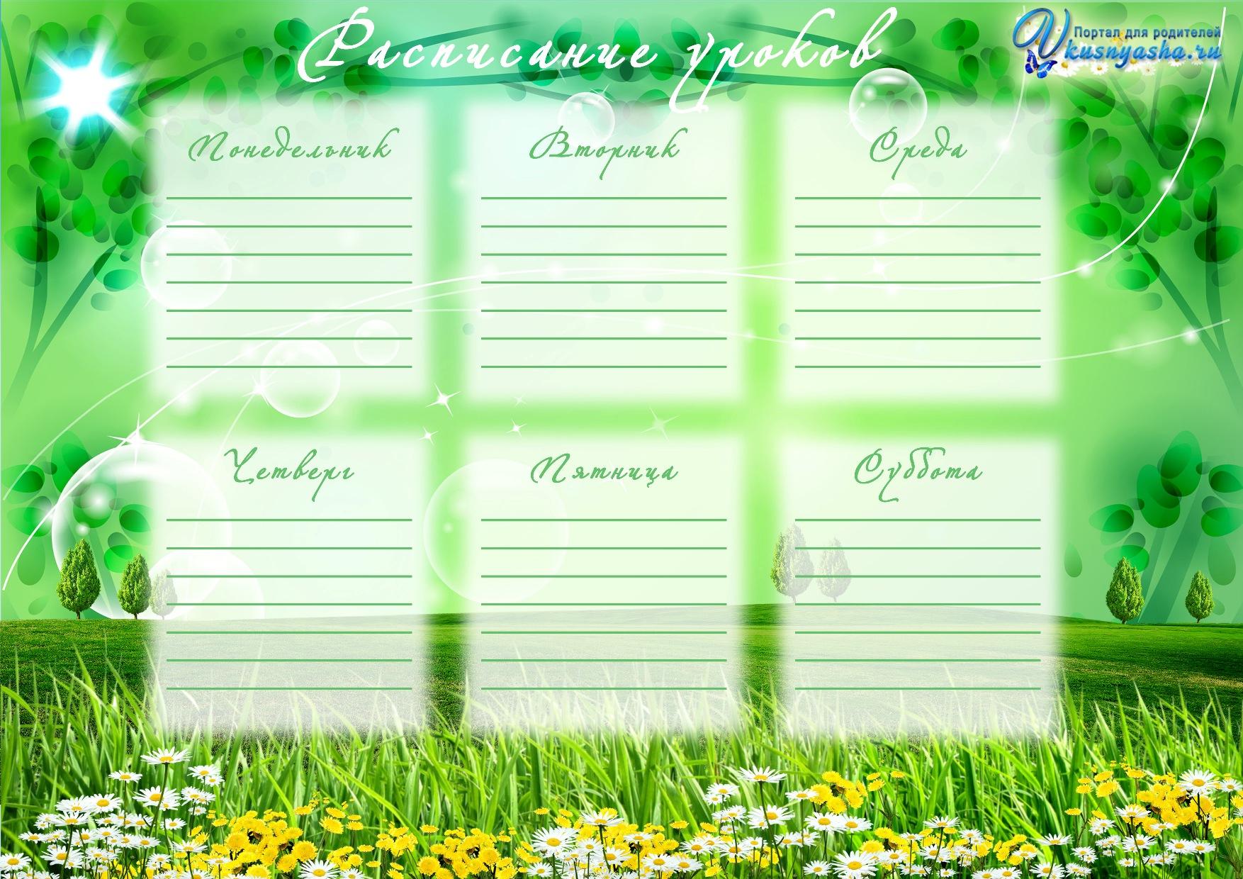 тортик бланк расписания уроков с картинками ящик дерева