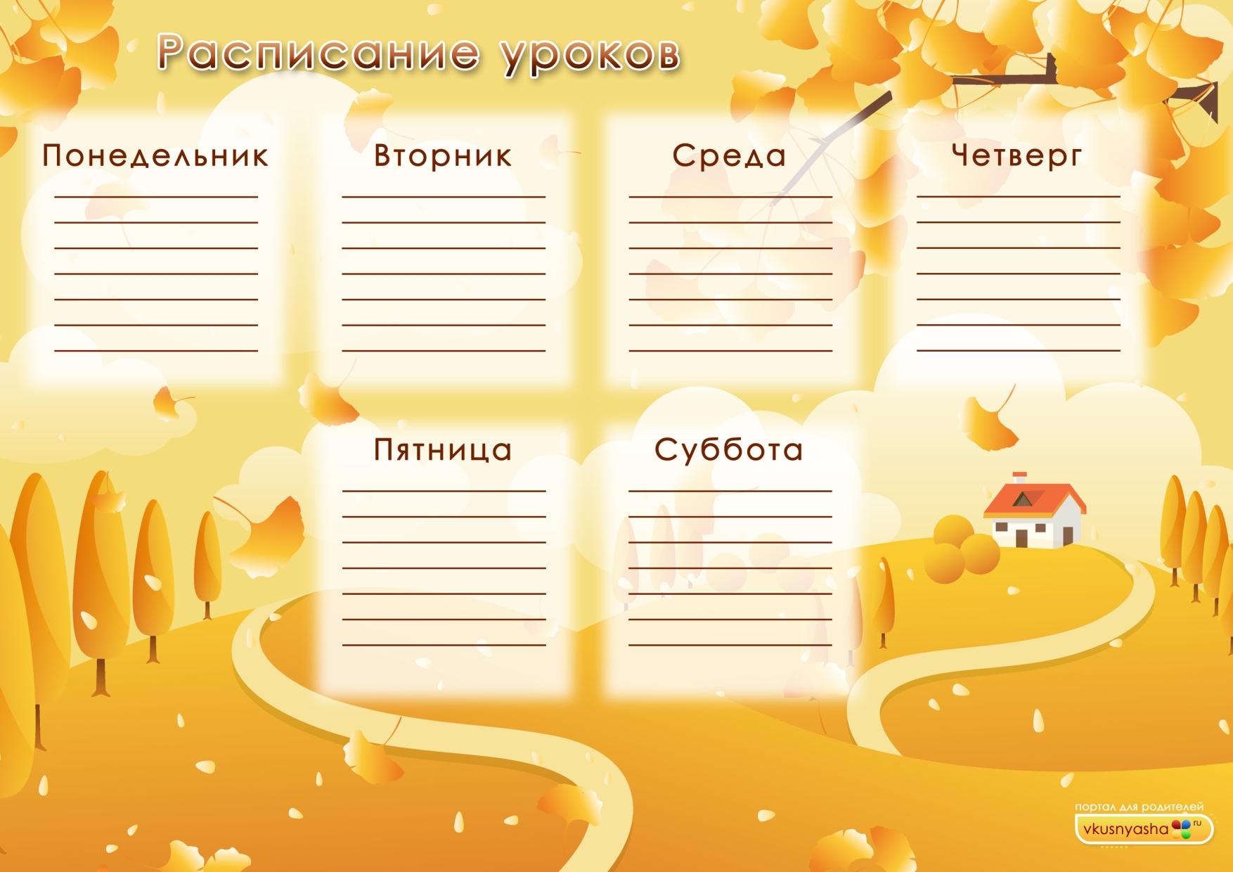 Расписание уроков бланк скачать
