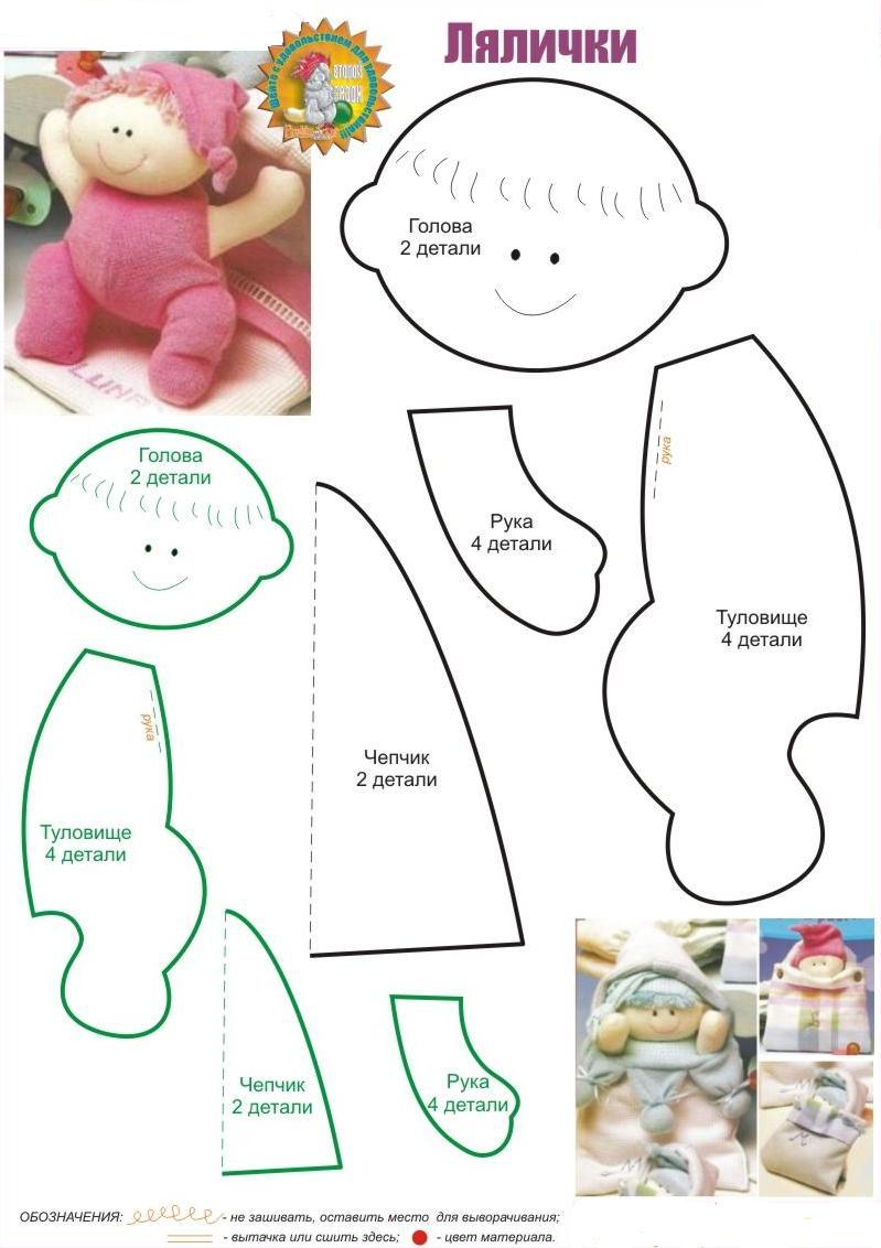 Как сшить мягкую игрушку для куклы 90