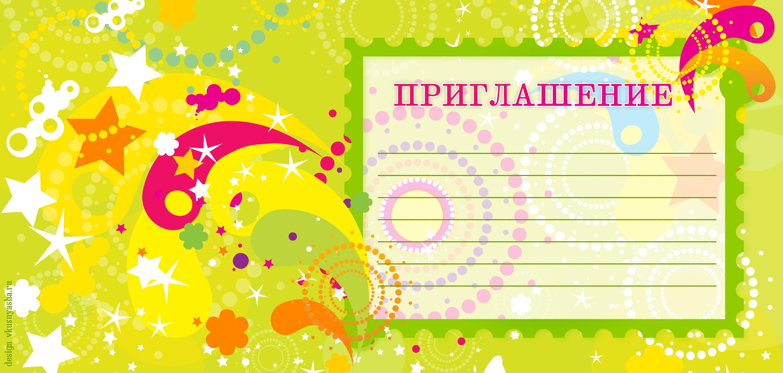 Пригласительные открытки на юбилей в детский сад