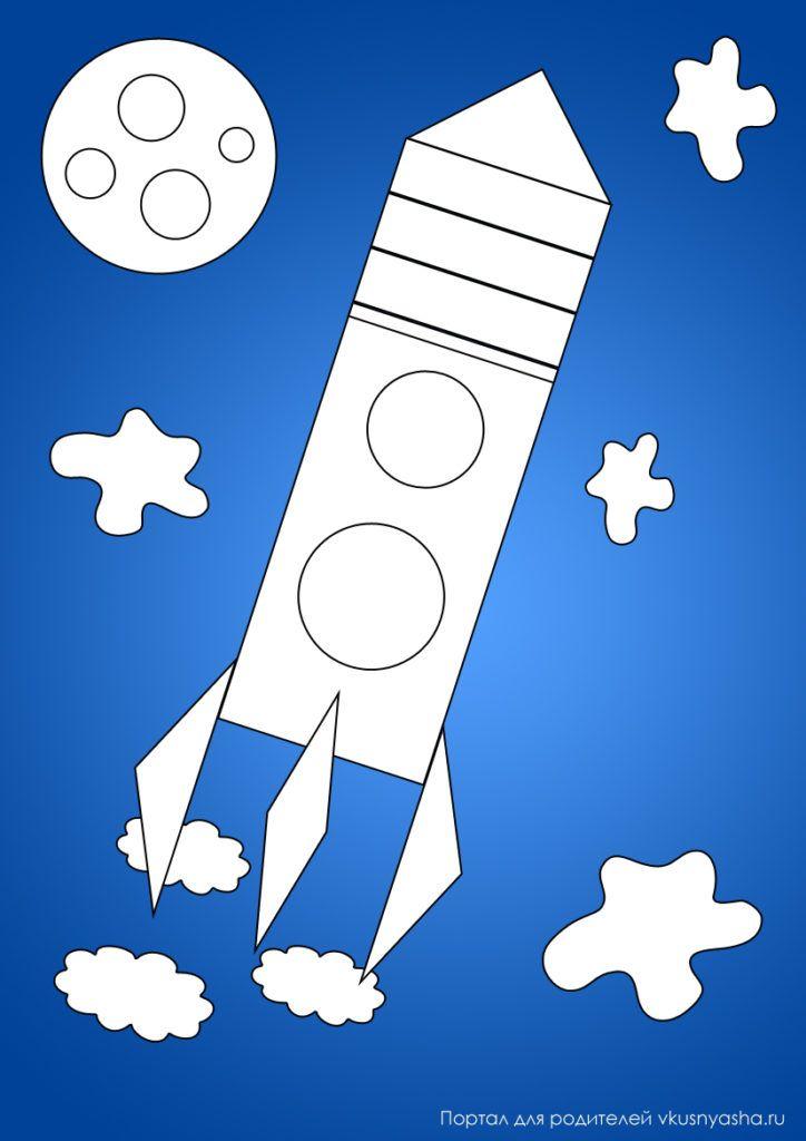 """Аппликации ко дню космонавтики для детей """"Ракета"""""""