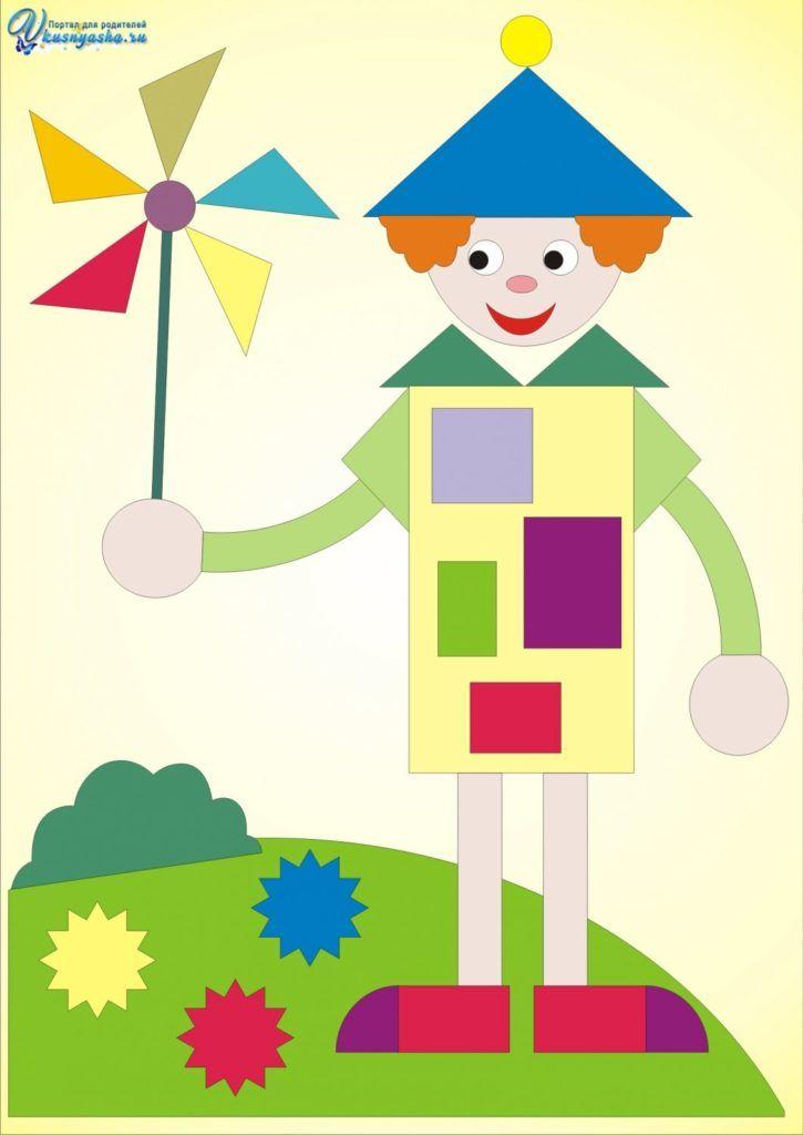 """Шаблоны для аппликации из геометрических фигур """"Мальчик"""""""