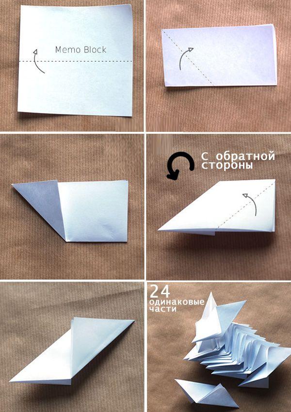 Снежинка из модулей оригами