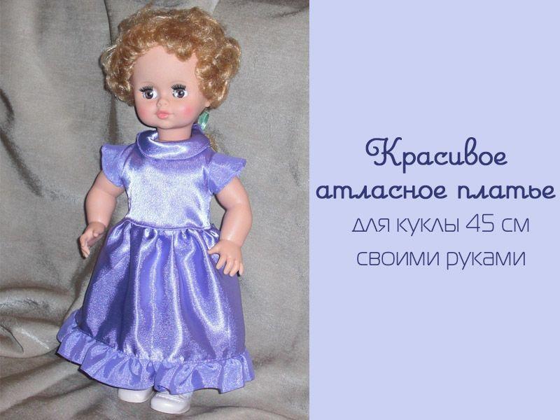 выкройка атласного платья с описанием пошива