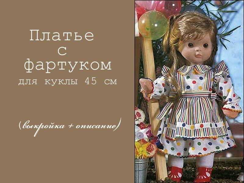 Платье с фартуком для куклы 45 см