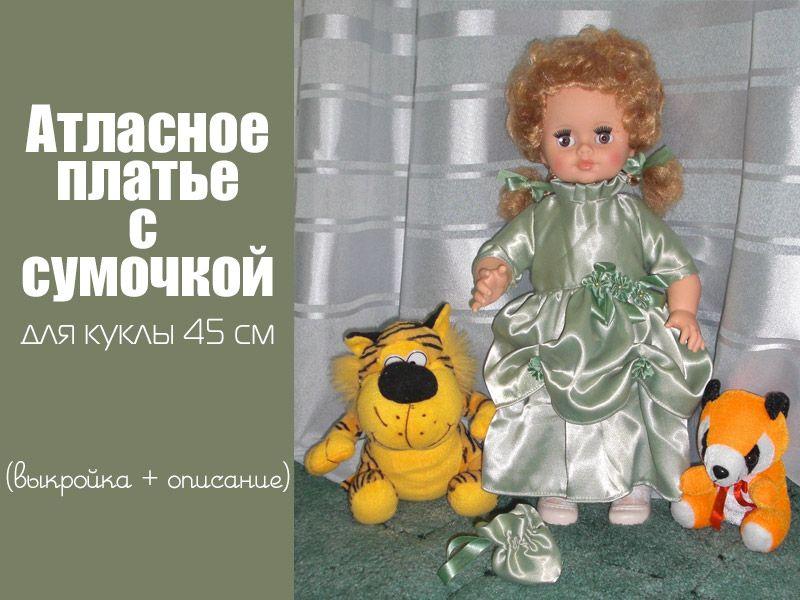 Атласное платье с сумочкой для куклы своими руками