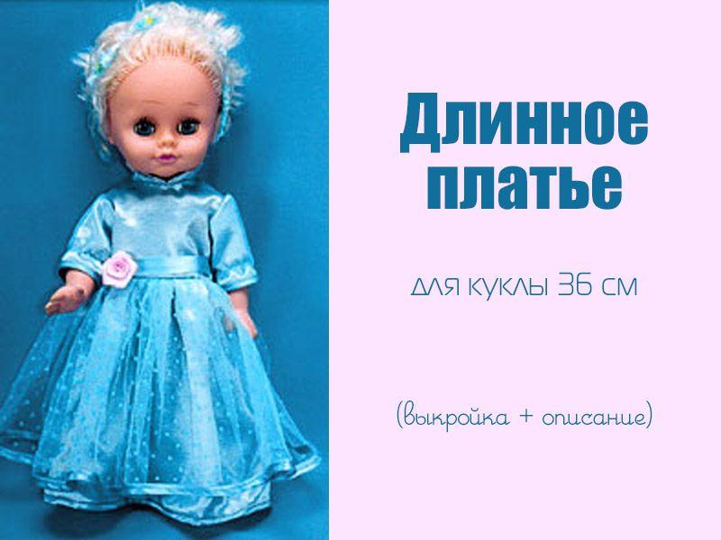 Длинное платье для куклы советского образца