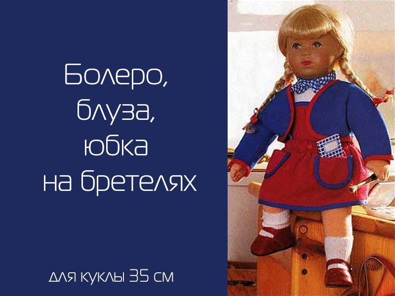 Болеро, блуза, юбка на бретелях для куклы 35 см