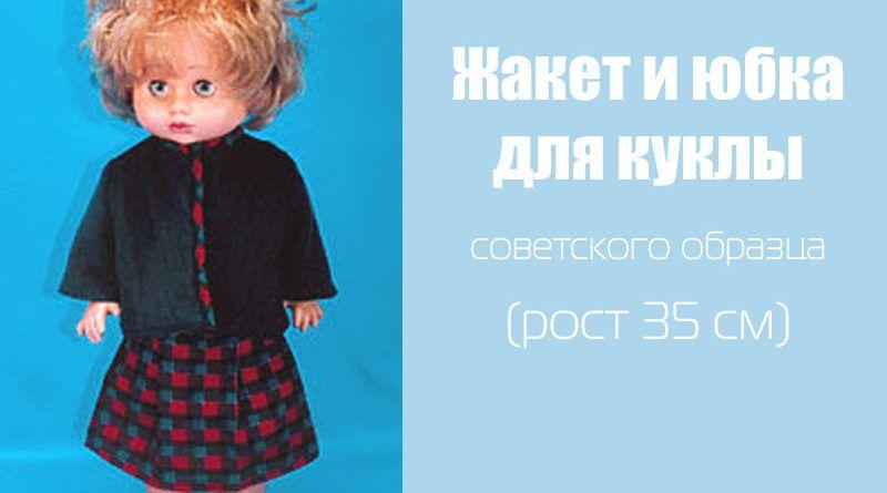 Шьем костюм (жакет+юбка) для куклы своими руками