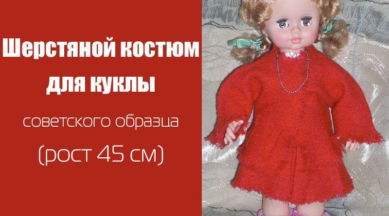 Шерстяной костюм для куклы 45см: самый простой вариант