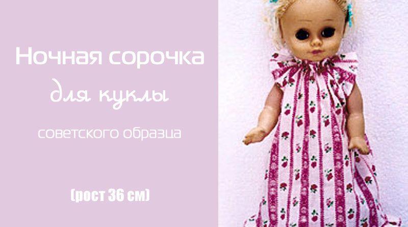 Ночная сорочка для куклы