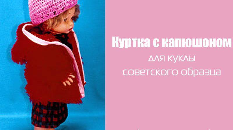 Куртка с капюшоном для куклы советского образца: шьем своими руками