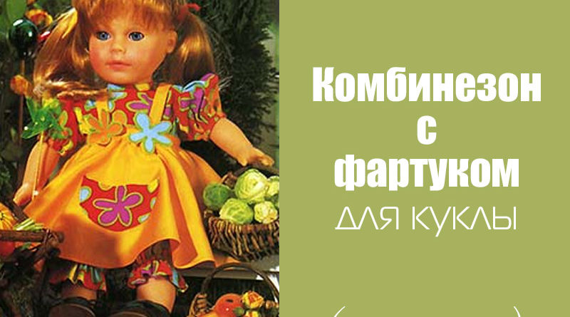Одежда для куклы своими руками: шьем комбинезон и фартук для куклы ростом 40 см