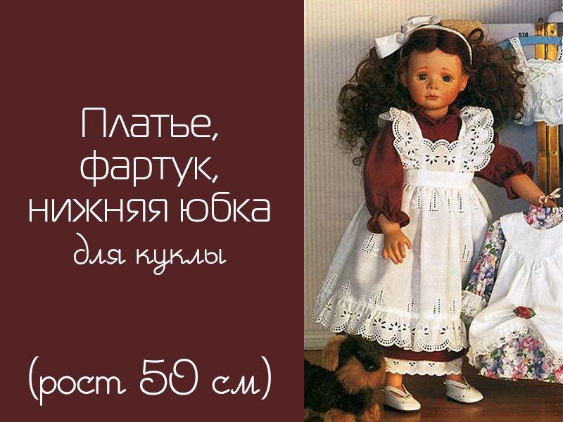 Платье. фартук и нижняя юбка для куклы 50 см
