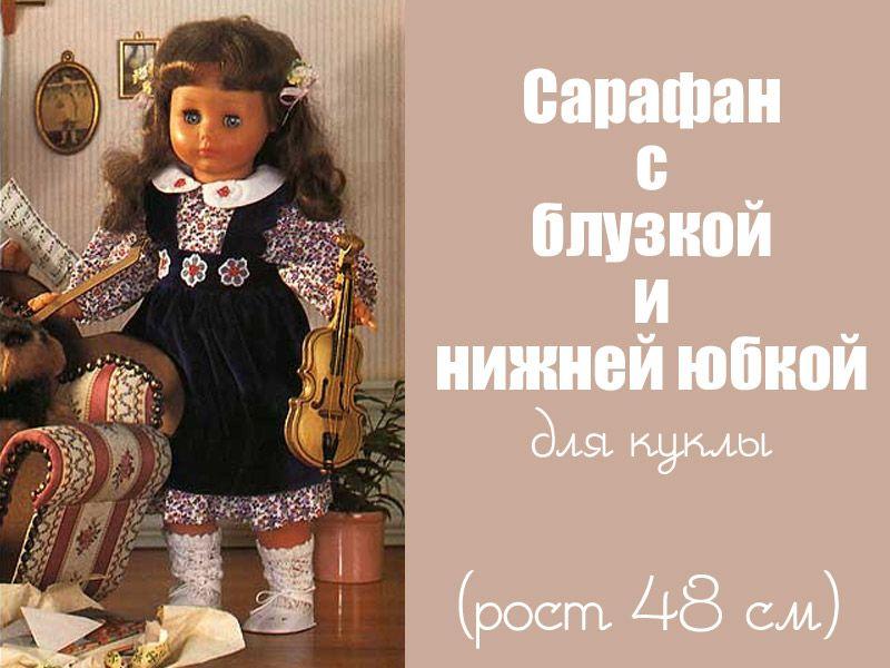 Сарафан с блузкой и нижней юбкой для куклы