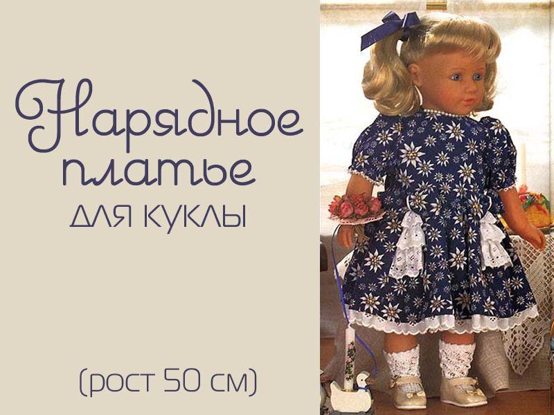 Нарядное платье для куклы ростом 50 см