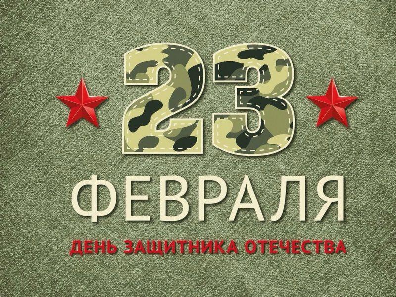 Сценарий викторины ко Дню защитника Отечества