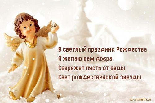 Поздравления на телефон с рождеством