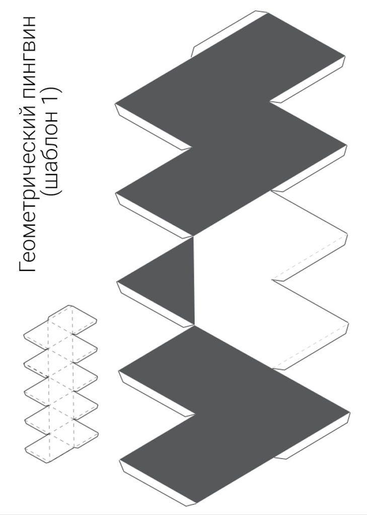 Шаблон для пингвина из бумаги