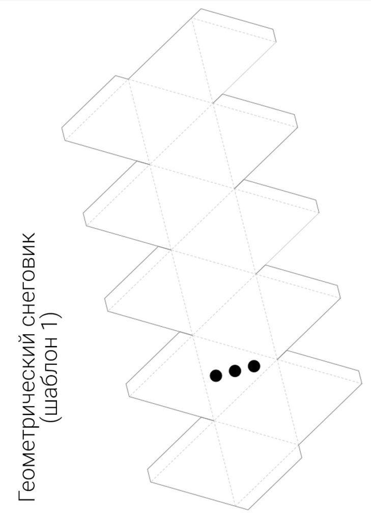 Шаблон для снеговика из бумаги
