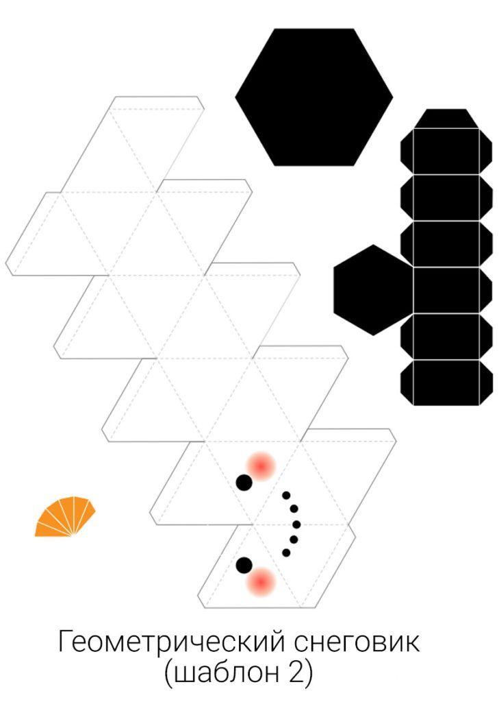 Шаблон для снеговика из бумаги 2
