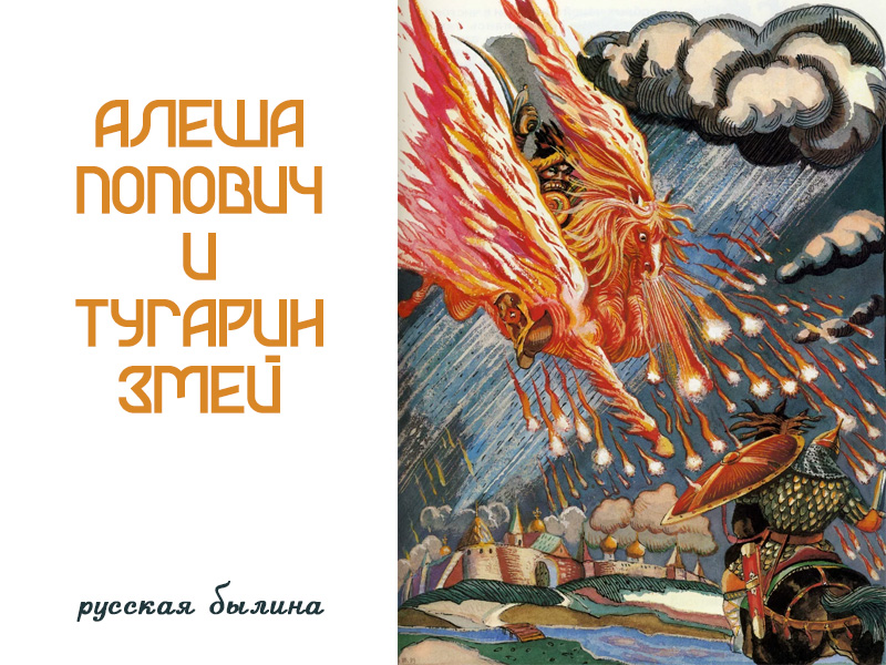 Алеша попович и тугарин змей, картинка к сказке