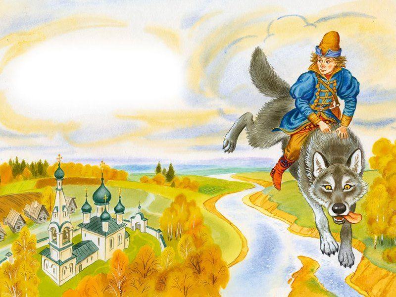 Сказка про ивана-царевича и серого волка