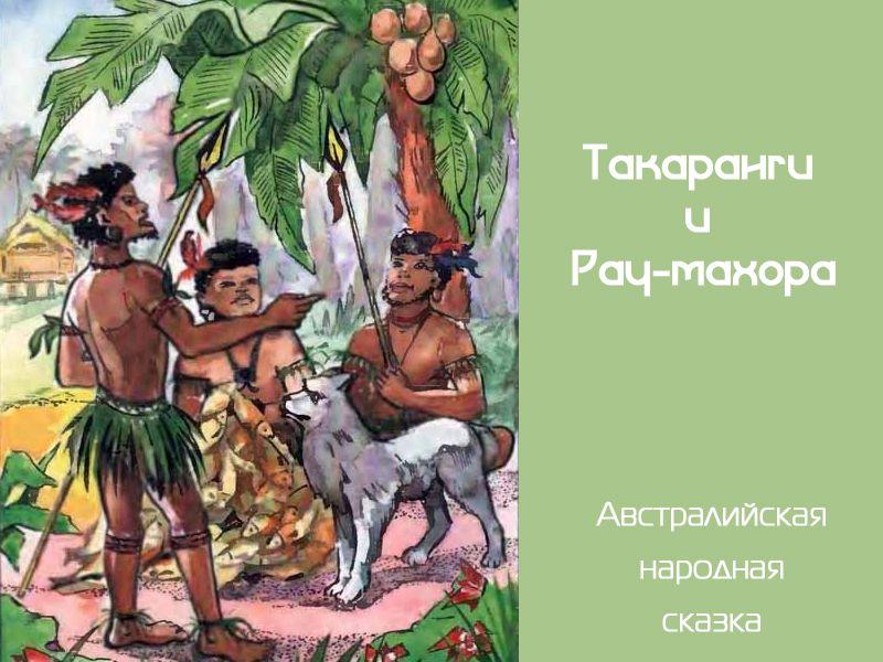 Такаранги и Рау-махора, Сказки Австралии и Океании