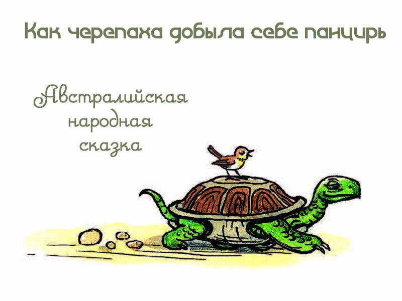 Как черепаха добыла себе панцирь Сказки Австралии и Океании