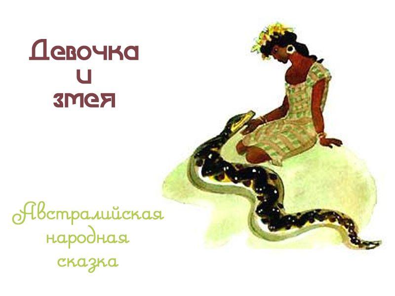 Девочка и змея Сказки Австралии и Океании