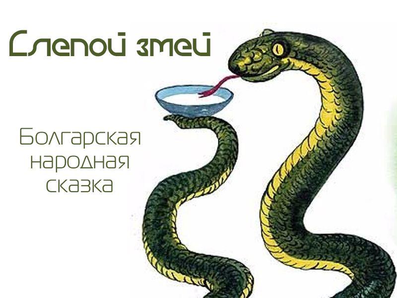 Слепой змей, болгарская сказка