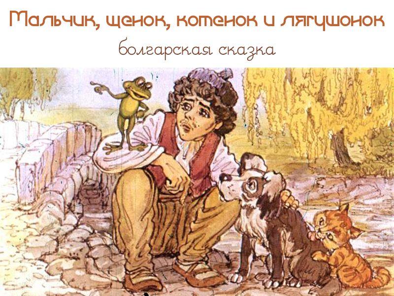Мальчик, щенок, котенок и лягушонок: болгарская сказка