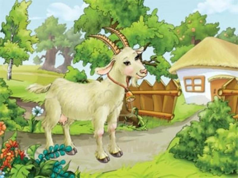 Коза с колокольчиком  /  Румынская народная сказка