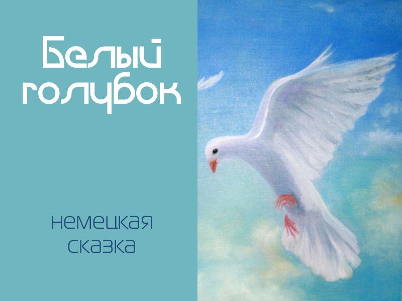 Белый голубок: немецкая народная сказка