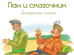 Пан и сказочник Белорусская народная сказка