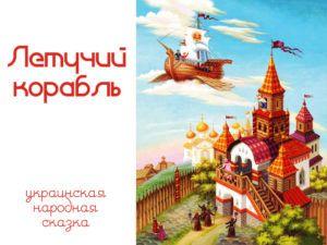 Летучий корабль: украинская народная сказка