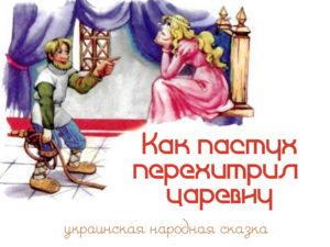 Как пастух царевну перехитрил