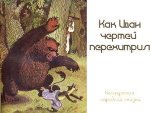 Как Иван чертей перехитрил