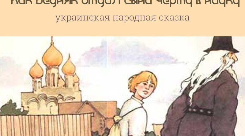 Как бедняк отдал сына чёрту в науку: украинская народная сказка