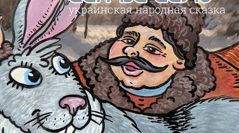 Заячье сало: украинская народная сказка