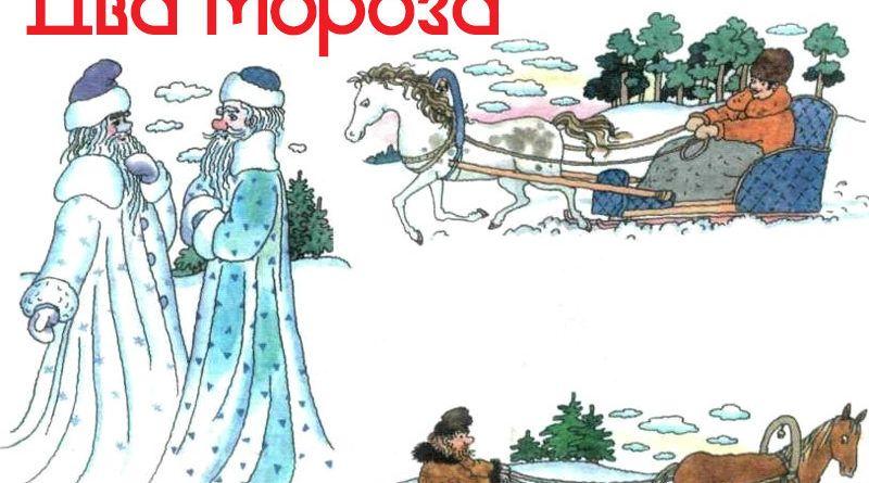 Два мороза: белорусская народная сказка
