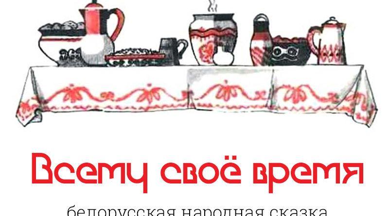Всему своё время: белорусская народная сказка