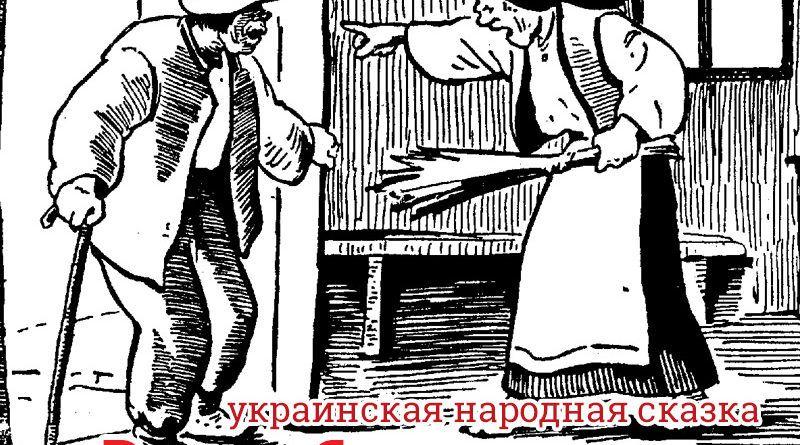 Волшебная палка: украинская народная сказка