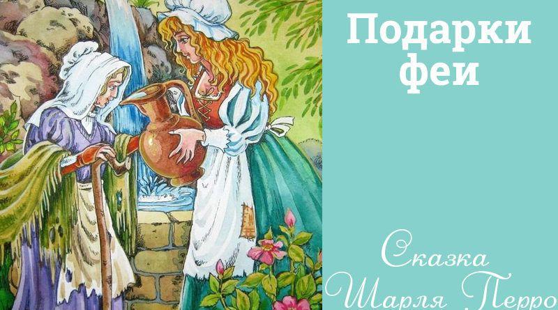 Подарки феи: сказка Шарля Перро