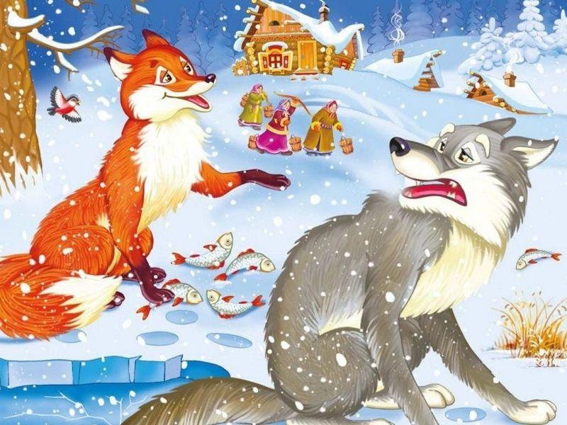 Волк и лиса, сказка для детей
