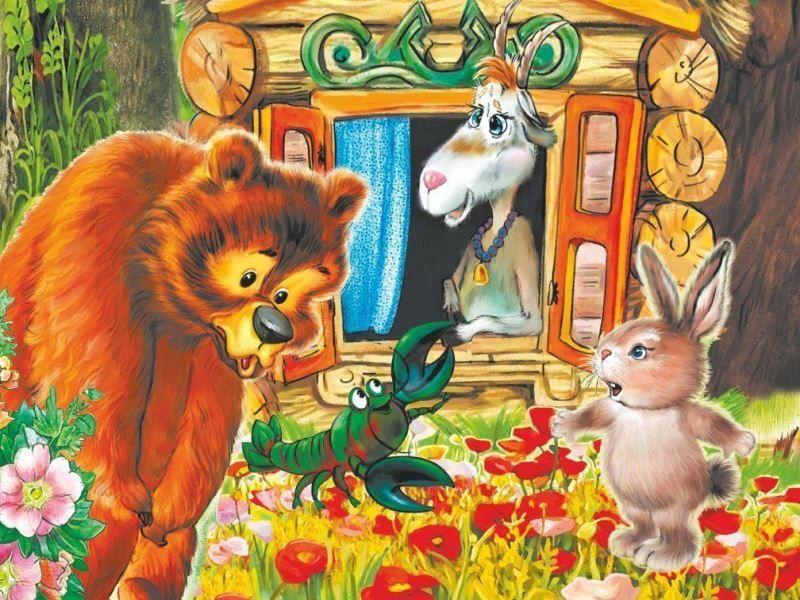 Коза-дереза, сказка для детей