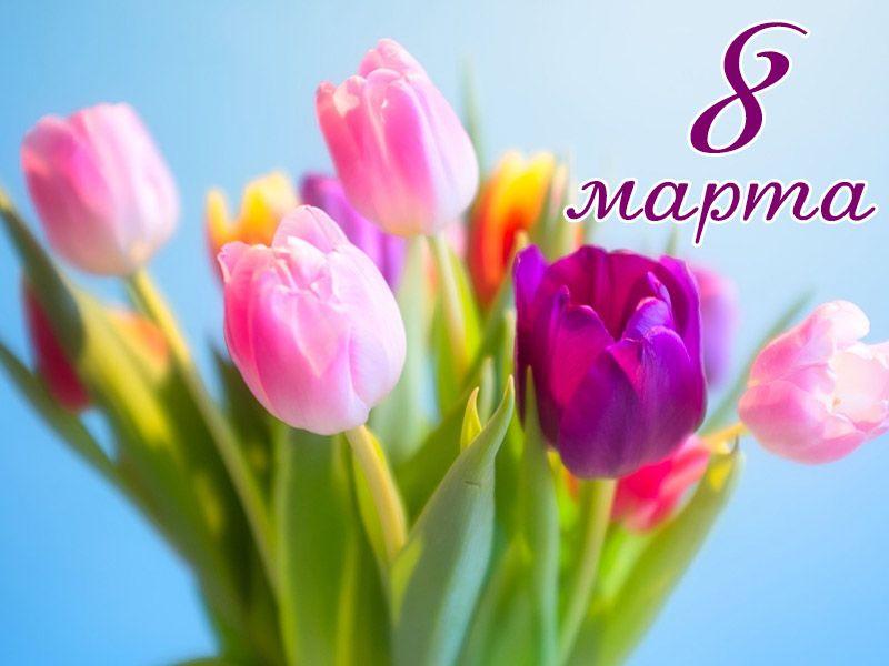 Прикольные и красивые поздравления с 8 марта - 50 самых оригинальных
