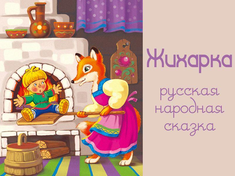 Жихарка русская народная сказка